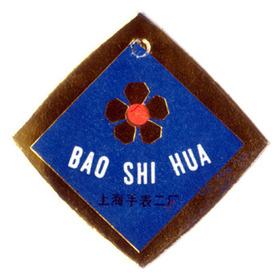 baoshihua01tag_01.jpg