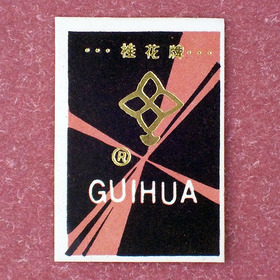 guihua01tag_01.jpg