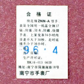 guihua01tag_02.jpg