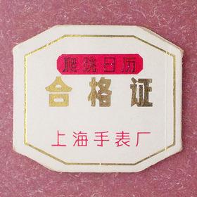 shanghai02tag_02.jpg