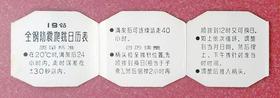 shanghai02tag_04.jpg